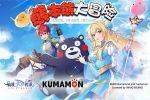 仙境傳說RO手游與熊本熊聯動計劃開啟,游歷全球的熊本熊即將來到普隆德拉!