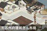 江南百景图苏州府建筑怎么布局