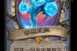 《炉石传说》齐恩瓦拉卡牌效果介绍 巨龙降临法师传说随从齐恩瓦拉