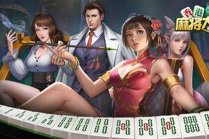 天糊十三番 《香港麻将大亨》顶级牌型分析