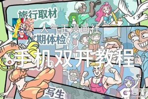 人气王漫画社挂机软件&双开软件推荐 轻松搞定人气王漫画社双开和挂机