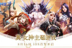 经典开启新征程:《女神联盟2》手游iOS 今日上线