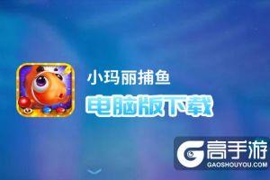 小玛丽捕鱼电脑版下载 推荐好用的小玛丽捕鱼电脑版模拟器下载