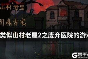 游戏合集类似山村老屋2之废弃医院的游戏