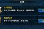赏金任务系统详细介绍