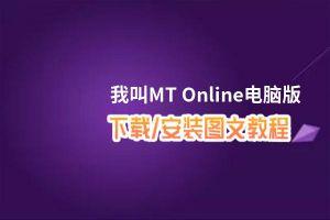 我叫MT Online电脑版_电脑玩我叫MT Online模拟器下载、安装攻略教程