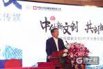 中传新文创(IP)平台北京推介共谋文化产业新发展