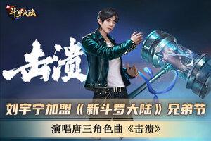 刘宇宁加盟《新斗罗大陆》兄弟节 演唱唐三角色曲《击溃》