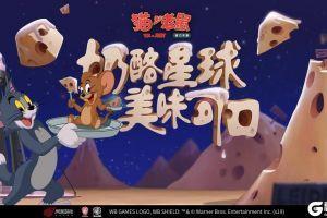 《猫和老鼠》手游图多盖洛七大活动开启!