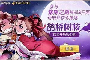 《侠客风云传online》七夕活动现已上线