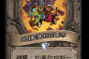 《炉石传说》地精滑翔技师卡牌效果介绍 巨龙降临中立地精滑翔技师