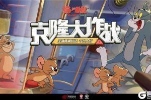 """貓鼠競技決高下  《貓和老鼠》全新玩法""""克隆大作戰""""曝光"""