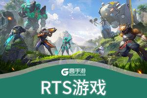 RTS游戏