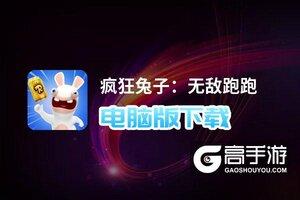 疯狂兔子:无敌跑跑电脑版下载 电脑玩疯狂兔子:无敌跑跑模拟器推荐