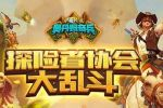 """《炉石传说》虎牙""""探险者协会大乱斗""""活动"""