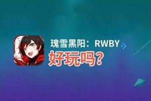 瑰雪黑阳:RWBY好玩吗?瑰雪黑阳:RWBY好不好玩评测