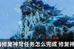 妄想山海修复神弩任务怎么完成 修复神弩任务完成技巧