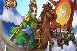 正所谓英雄配良驹《封将三国》这些名马你有哪匹呢?