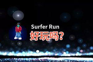 Surfer Run好玩嗎?Surfer Run好不好玩評測