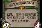 《炉石传说》奥丹姆奇兵猎人新卡 恐龙大师布莱恩卡牌效果介绍