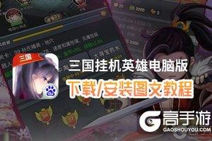 三国挂机英雄电脑版 电脑玩三国挂机英雄模拟器下载、安装攻略教程