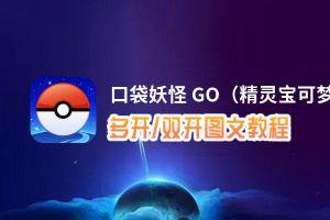 口袋妖怪 GO(精灵宝可梦)怎么双开、多开?口袋妖怪 GO(精灵宝可梦)双开助手工具下载安装教程