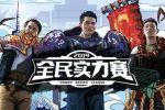 《爐石傳說》2019收官之戰!全民實力賽總決賽1月12日揚州舉行