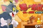 猫和老鼠手游5月14日更新了什么内容 猫和老鼠手游5月14日更新内容