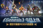 虚幻4引擎大作《Genesis》今日上线!感受手柄和MOBA的碰撞!