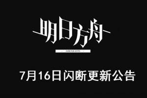 [明日方舟]7月16日16:00閃斷更新公告