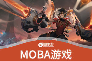 MOBA游戲