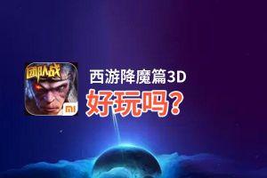西游降魔篇3D好玩吗?西游降魔篇3D好不好玩评测