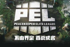 PEL升降积分赛正式拉开序幕,天霸夺冠之路就此开启!