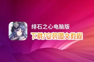 绯石之心电脑版_电脑玩绯石之心模拟器下载、安装攻略教程