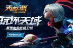 《天域幻想》宣告7月上線三大特色領跑東方奇幻之旅