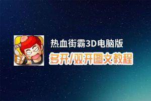 热血街霸3D怎么双开、多开?热血街霸3D双开助手工具下载安装教程