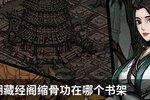 烟雨江湖藏经阁缩骨功在哪个书架