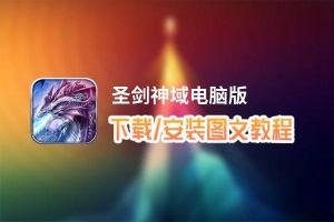 圣剑神域电脑版_电脑玩圣剑神域模拟器下载、安装攻略教程