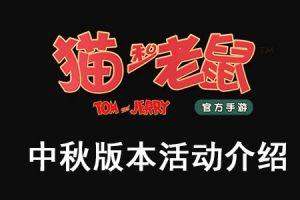 《猫和老鼠》中秋共团圆系列活动 恶魔泰菲上线!