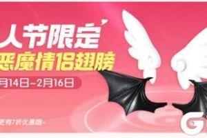 一起来捉妖2020年情人节天使与恶魔翅膀获取办法介绍