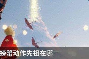 sky光遇螃蟹动作先祖在哪