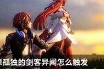 龙族幻想孤独的剑客异闻怎么触发?龙族幻想孤独的剑客异闻攻略