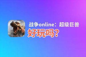 战争online:超级巨兽好玩吗?战争online:超级巨兽好不好玩评测