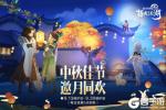《剑网3:指尖江湖》中秋活动开启,趣味互动挂件免费拿
