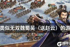 游戏合集类似无双魏蜀吴(送赵云)的游戏
