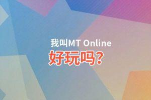 我叫MT Online好玩吗?我叫MT Online好不好玩评测