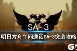 《明日方舟》SA-3突袭怎么打 午间逸话SA-3峡道低配攻略