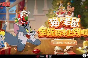 高甜女仆 萌力來襲 《貓和老鼠》S3賽季魔法魔鏡即將上線