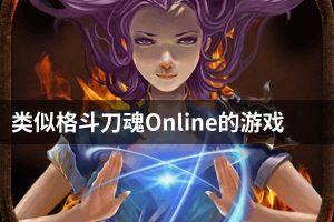 类似格斗刀魂Online的游戏