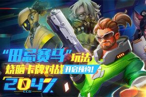 """""""田忌赛马""""玩法烧脑卡牌对战游戏《2047》开启预约!"""